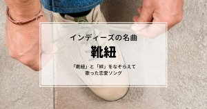 高橋優「靴紐」は絆と合わせて唄った名曲!歌詞が示す意味とは?