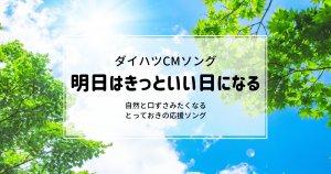 高橋優「明日はきっといい日になる」で気分爽快【ダイハツCMソング】