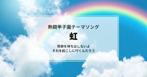 高橋優「虹」は人生の応援歌!泥臭くても立ち上がれ【熱闘甲子園テーマ曲】