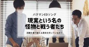 高橋優「現実という名の怪物と戦う者たち」に勇気をもらえる応援歌を解説!