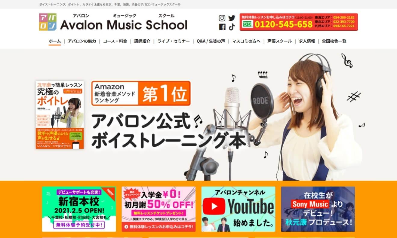アバロンミュージックのWebサイト